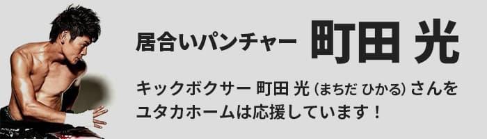 キックボクサー町田 光(まちだ ひかる)さんをユタカホームは応援しています